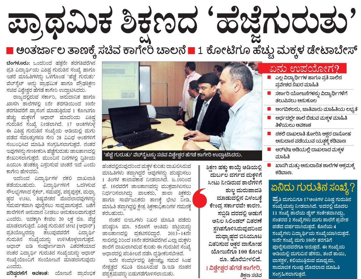 gurutu child tracking system of department of education karnataka