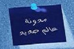 مدونة عالم جديد اون لاين 3almgeded