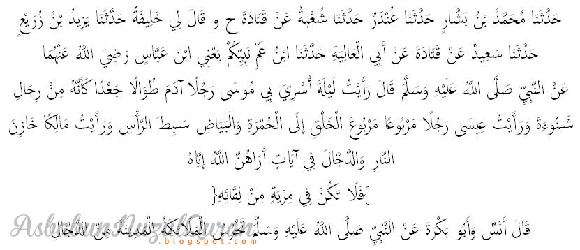 Qur'an Surat as Sajdah ayat 23