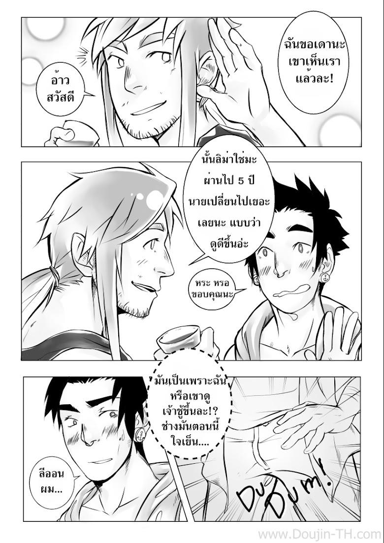 หลังจบงานเลี้ยง [เกย์] - หน้า 6