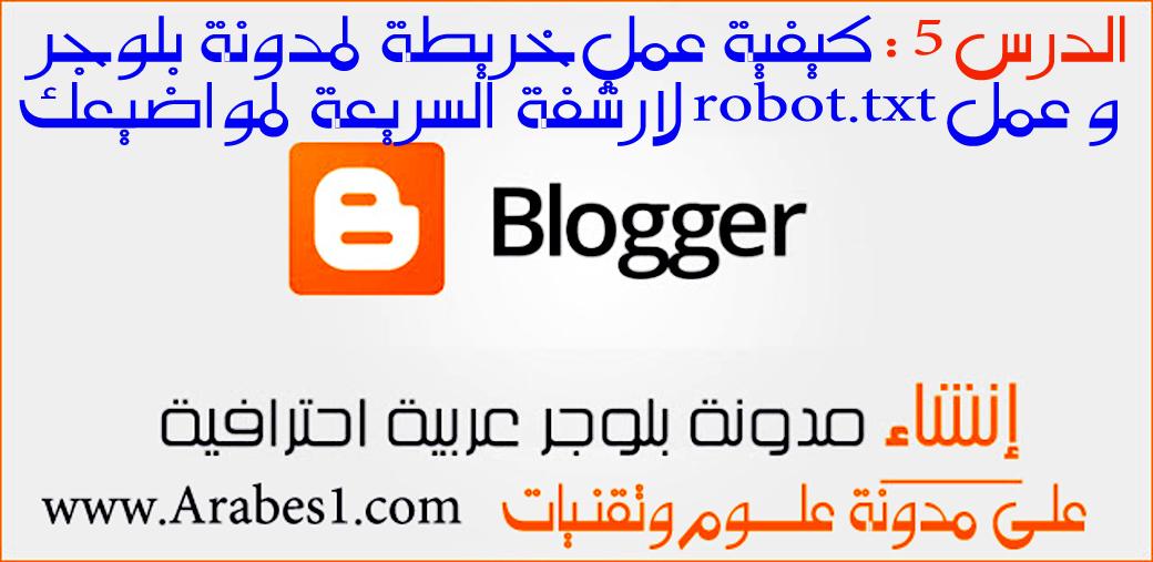 كيفية عمل انشاء وإضافة  ملف روبوتس Robot.txt الصحيح و اضافته لمدونات بلوجر لأرشفة سريعة