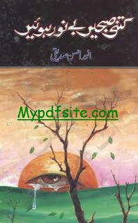 Kitni Sobhain Bay Noor Hoien By Anwar Ahsan Saddiquee