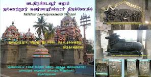 நல்லாற்றூர் சுவர்ணபுரீஸ்வரர் திருக்கோயில்