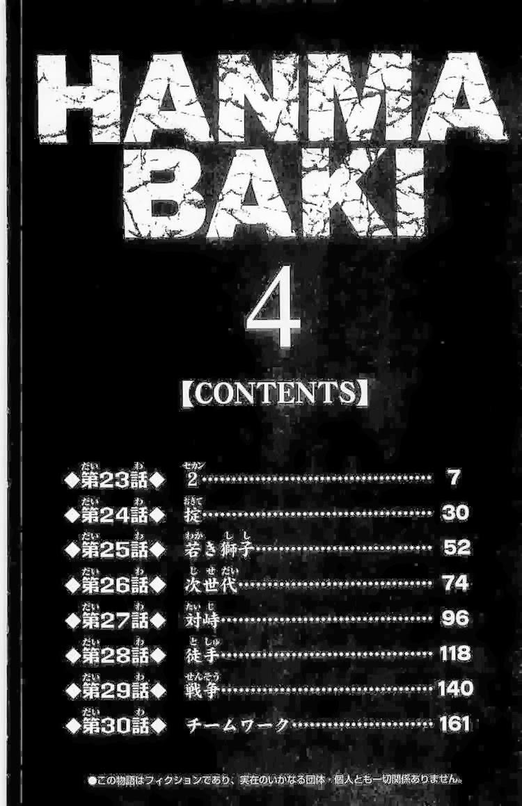 Baki - Son of Ogre chap 23 - Trang 6