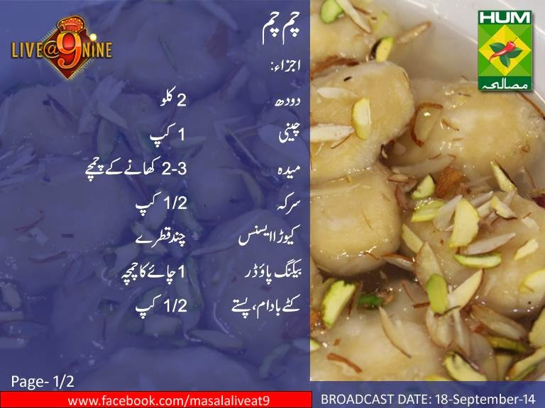 Cham cham masala tv fast food recipes healthy recipes watch this recipes video clic here forumfinder Choice Image
