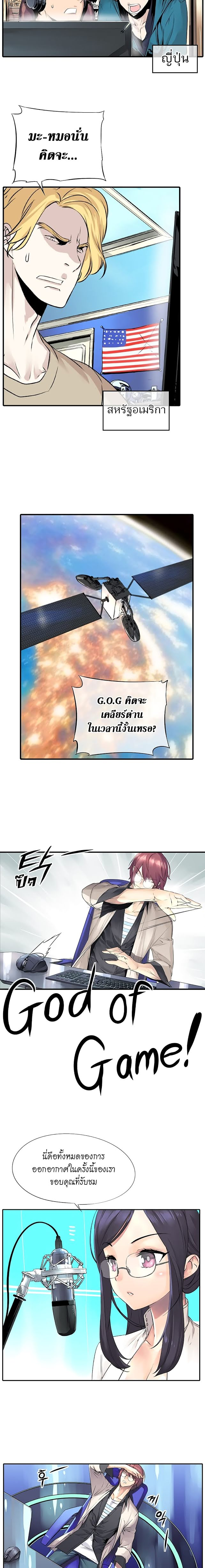 """The God of """"Game of God""""-ตอนที่ 2"""