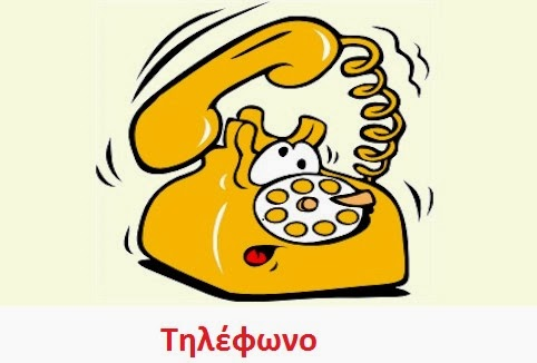 https://dl.dropboxusercontent.com/u/72794133/%CE%9D%CE%AD%CE%BF%CF%82%20%CF%86%CE%AC%CE%BA%CE%B5%CE%BB%CE%BF%CF%82/PHONE1.WAV