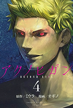 Aku no Higan - Beyond Evil Manga