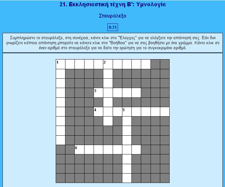 http://ebooks.edu.gr/modules/ebook/show.php/DSGYM-C117/510/3330,13435/extras/html/kef3_en21_cross_texnh_b_popup.htm