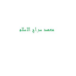 gambar untuk sirojul islam 1