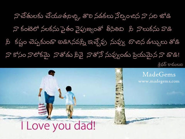 Father's Day Thoughts Sms in Telugu Fonts