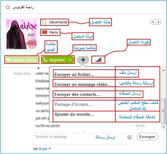 شرح بسيط لكيفية تحميل وتثبيت وانشاء حساب لبرنامج skype مع طريقة استخدامه