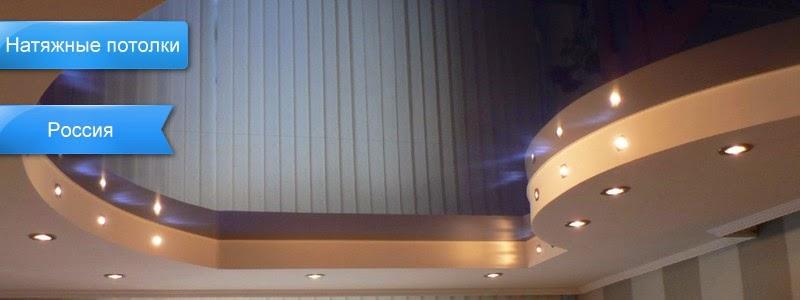 Почему отечественные натяжные потолки уступают импортным