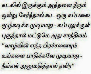 sms messages: message poster,tamil sms picture message
