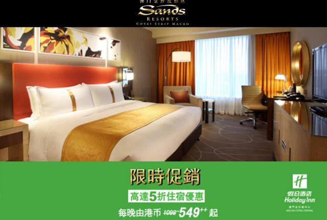 限時4日「雙十二」優惠,澳門金沙城中心假日酒店 5折起,每晚低至HK$549/ TWG2,316起!