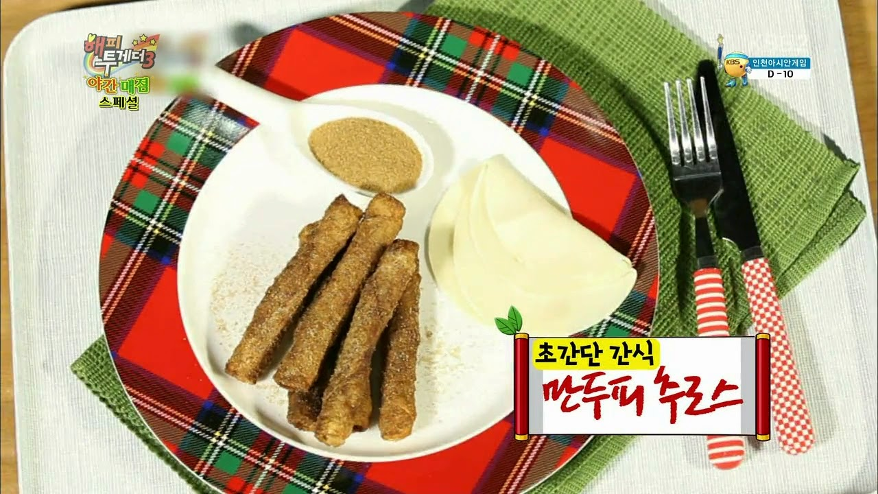 Happy Together Night Cafeteria Lee Jong Hyuk Dumpling Wrapper Churros recipe Lee Jong Hyuk Happy Together lee jong hyuk night cafeteria lee jong hyuk park myeong su yoo jae suk enjoy korea hui park mi sun