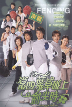 Heart of Fencing /  當四葉草碰上劍尖時