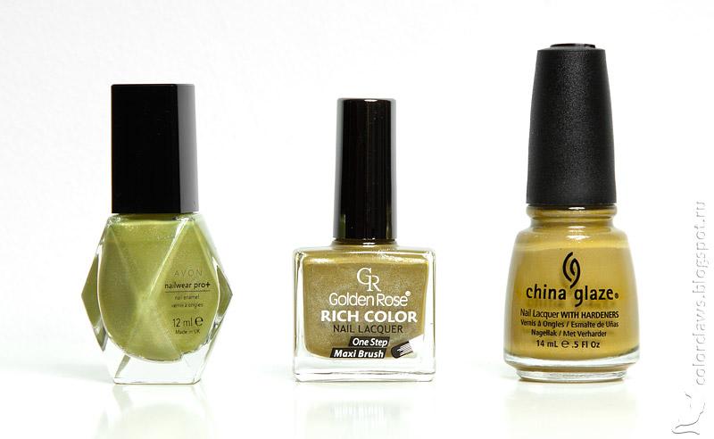 Avon Absinthe, Golden Rose #116, China Glaze Trendsetter