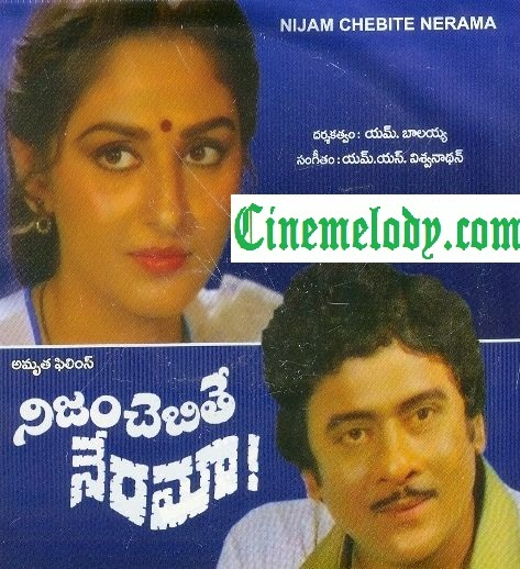Nijam Chepite Nerama Telugu Mp3 Songs Free  Download  1982