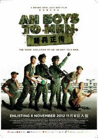 Ah Boy To Men - 新兵正传