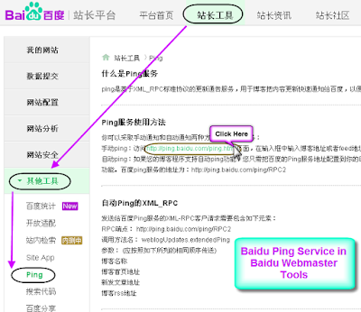 Baidu Ping Manual Blog Feed Submission