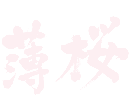 Usuzakura color in brushed Kanji calligraphy