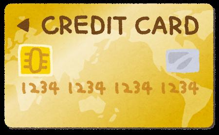 ゴールドカード・クレジットカードのイラスト