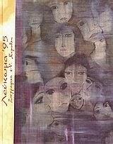 Νότα Κυμοθόη ΛΕΥΚΩΜΑ ΄95 ΖΩΓΡΑΦΙΚΗ Ν. ΚΥΜΟΘΟΗ Ζωγραφική και Ποίηση