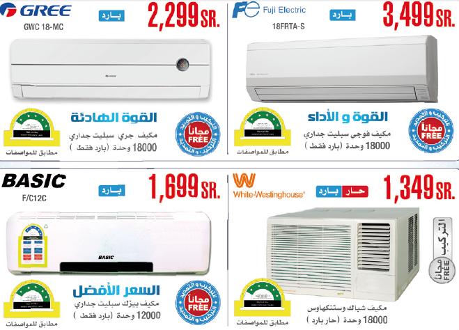 اسعار مكيفات الهواء اسبليت جدارى 2014