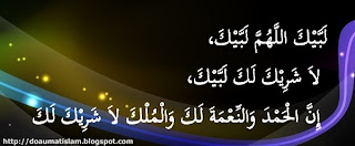 Doa Talbiyah
