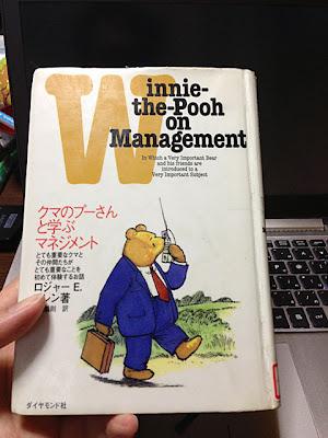 「クマのプーさんと学ぶマネジメント」