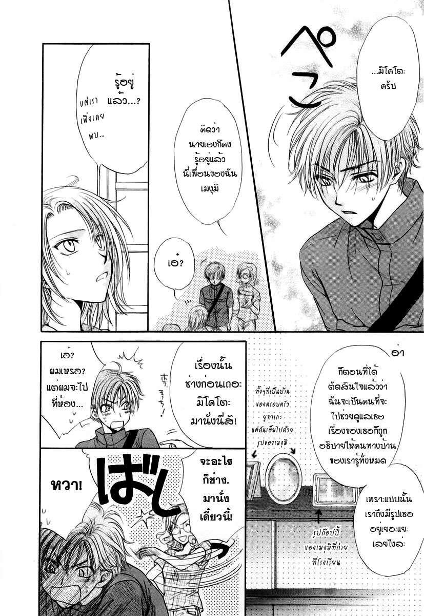 อ่านการ์ตูน Kakumei no Hi 5 ภาพที่ 14