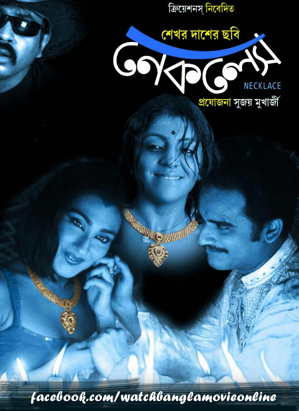new bangla moviee 2014click hear............................ Necklace+bengali+movie