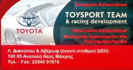 Συνεργείο Αυτοκινήτων TOYSPORT TEAM