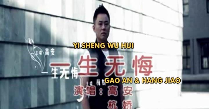 yin wei ai qing mp3 player