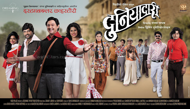 1Duniyadari-Marathi-movie-First-Poster (1).jpg