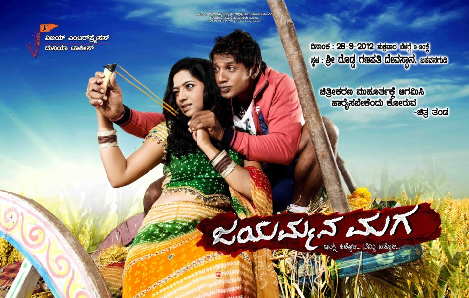 Jayammana Maga (2013) Kannada Mp3 Songs Free Download