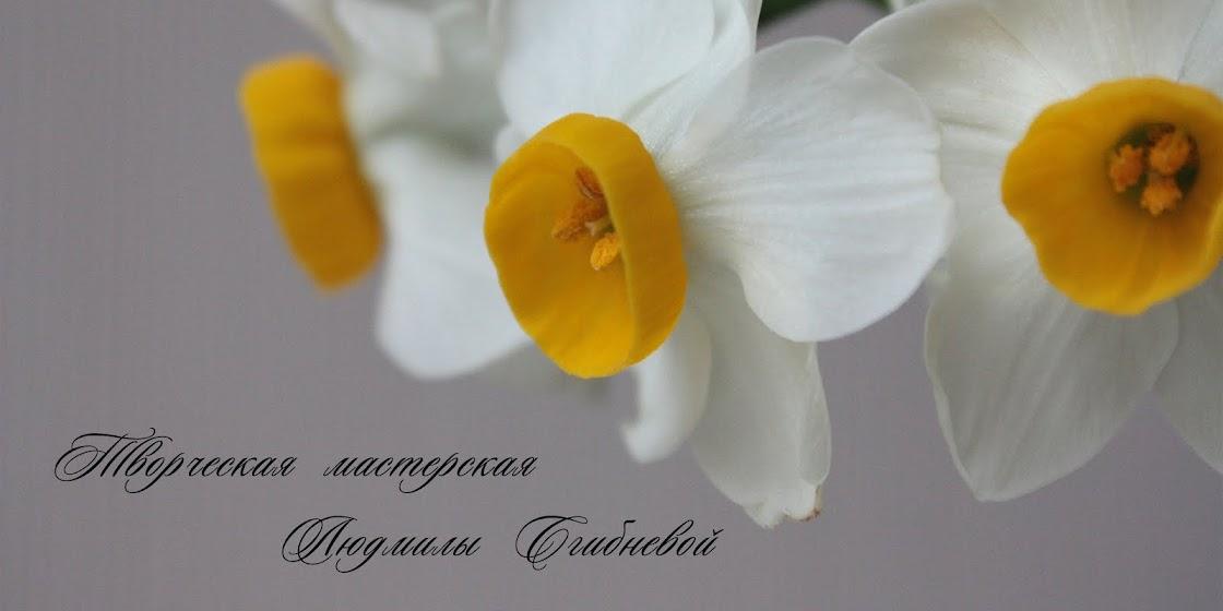 Подарки ручной работы Людмилы Сгибневой