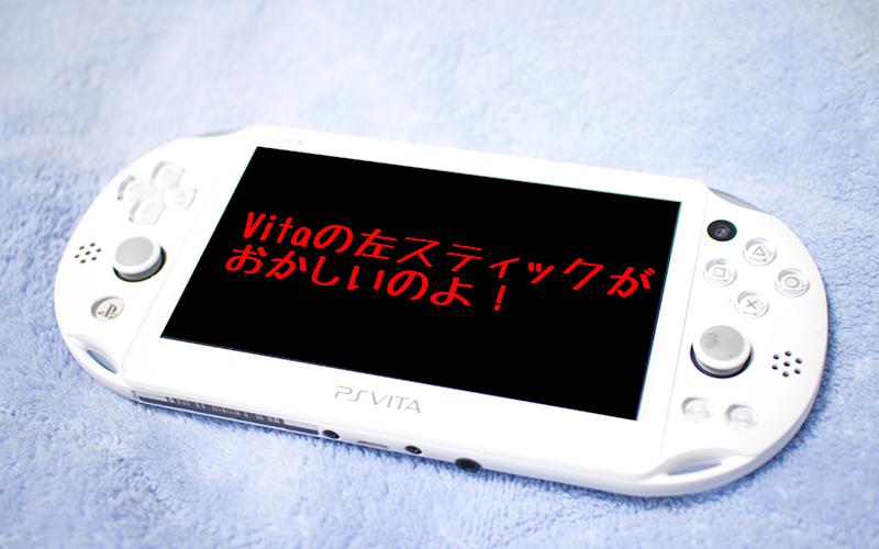 新型PS Vita(PCH-2000系)の左スティックがイカれる!?その対処方法