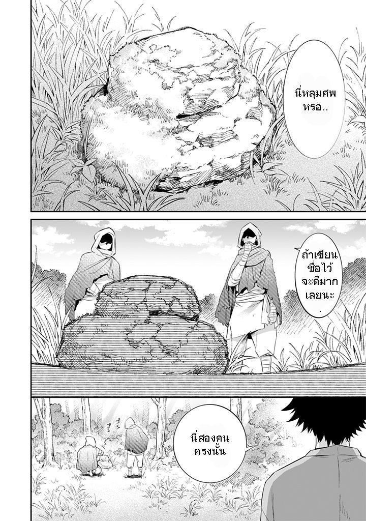 Jimi na Kensei wa Sore Demo Saikyou desu - หน้า 12