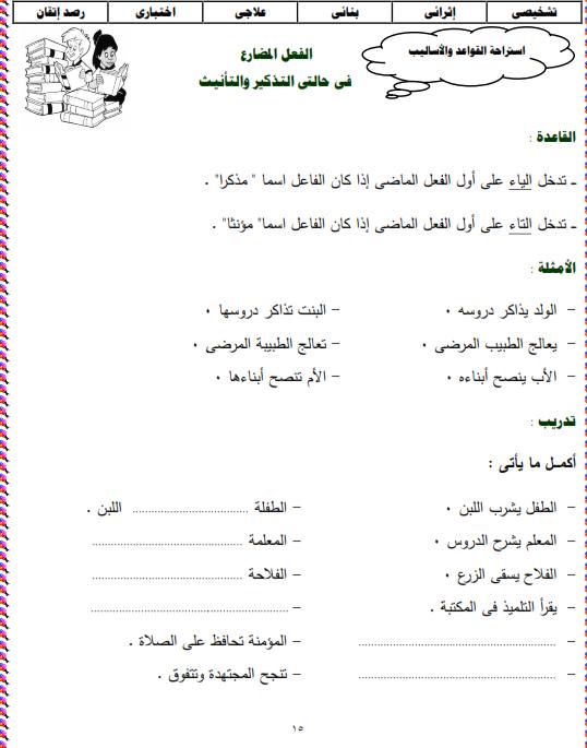 شيتات المجموعة المدرسية لمادة اللغة العربية للصف الثالث الابتدائى على هيئة صور للمشاهدة والتحميل The%2Bfirst%2Bunit%2B3%2Bprime_015