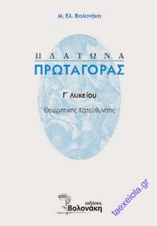 Σχολικό Βοήθημα Αρχαίων Πρωταγόρας Πλάτωνα Γ' Λυκείου