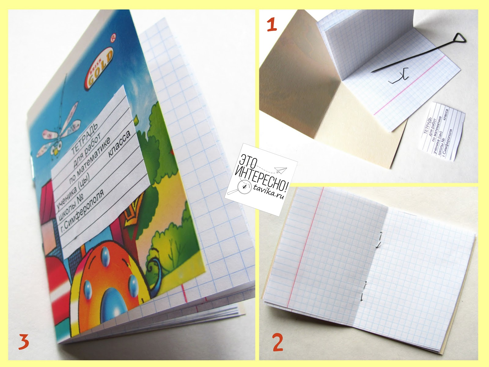 Как сделать тетрадь своими руками из тетради