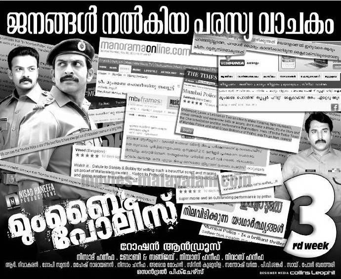 Malayalam mumbai police songs download