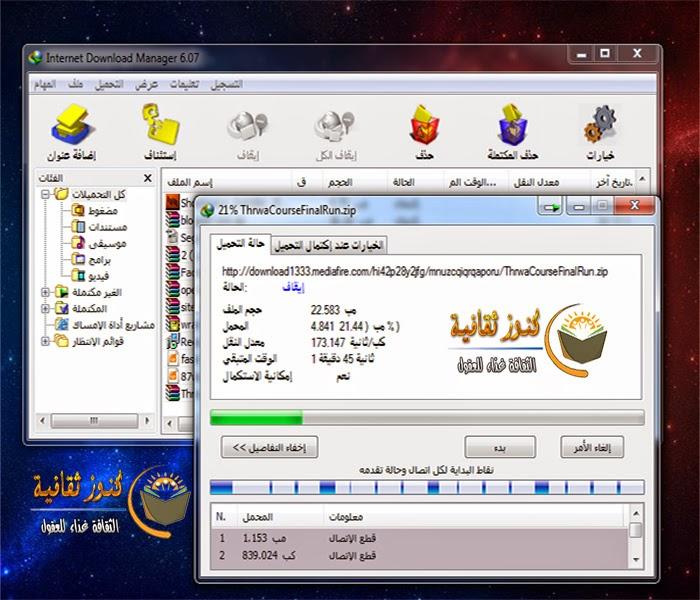 تحميل برنامج انترنت داونلود مانجر مجانا idm