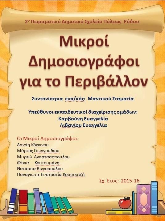 ΕΝΔΙΑΦΕΡΟΝ