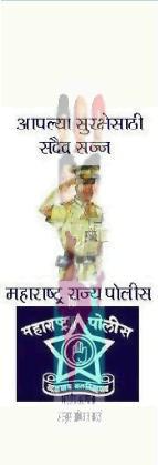2013 | Maharashtra Police Recruitment 2013 | Apply Online Maharashtra