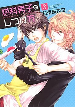 Nekoka Danshi no Shitsukekata Manga