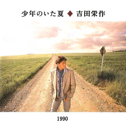 MY FAVORITE ALBUM / EISAKU YOSHIDA