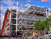 Centre Pompidou ou Beaubourg